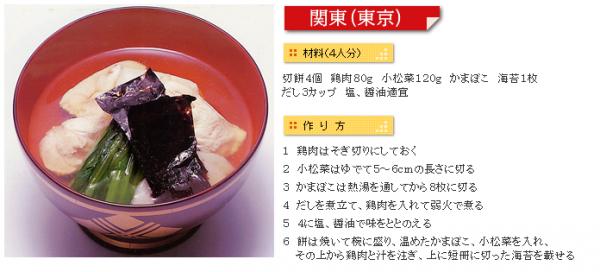 東京/鶏雑煮