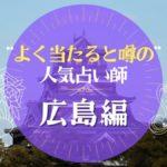 広島のよく当たる占い師