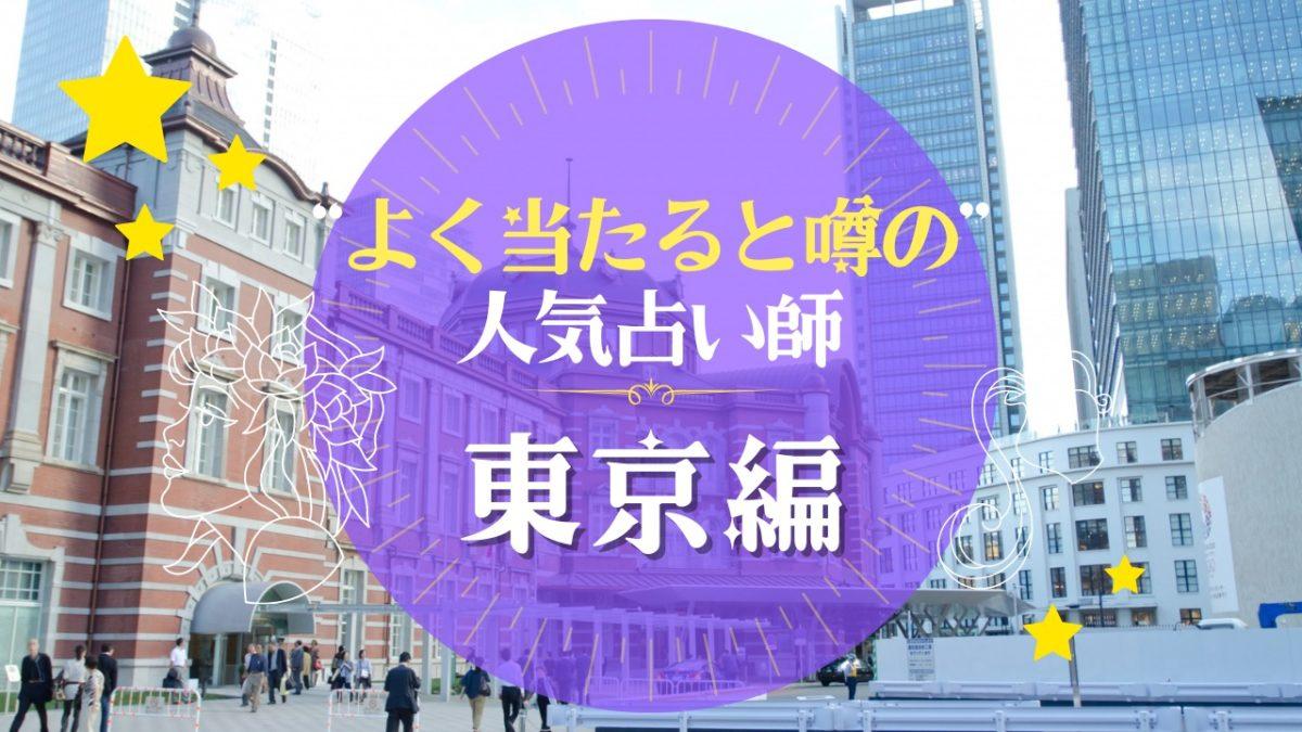 東京のよく当たる占い師