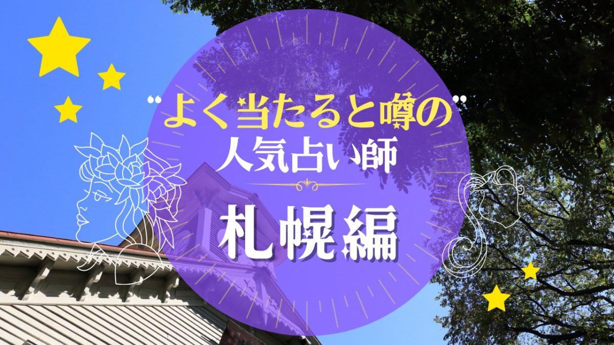 札幌のよく当たる占い師