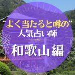 和歌山のよく当たる占い師