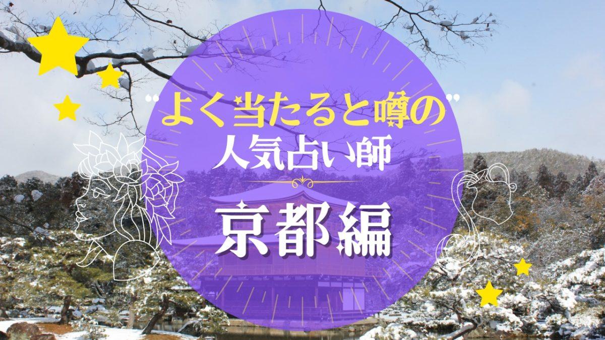 京都のよく当たる占い師