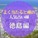 徳島のよく当たる占い師
