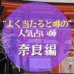 奈良のよく当たる占い師