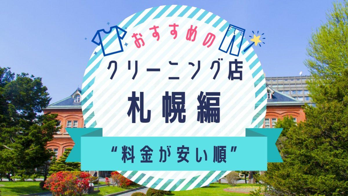 札幌の安いクリーニング店