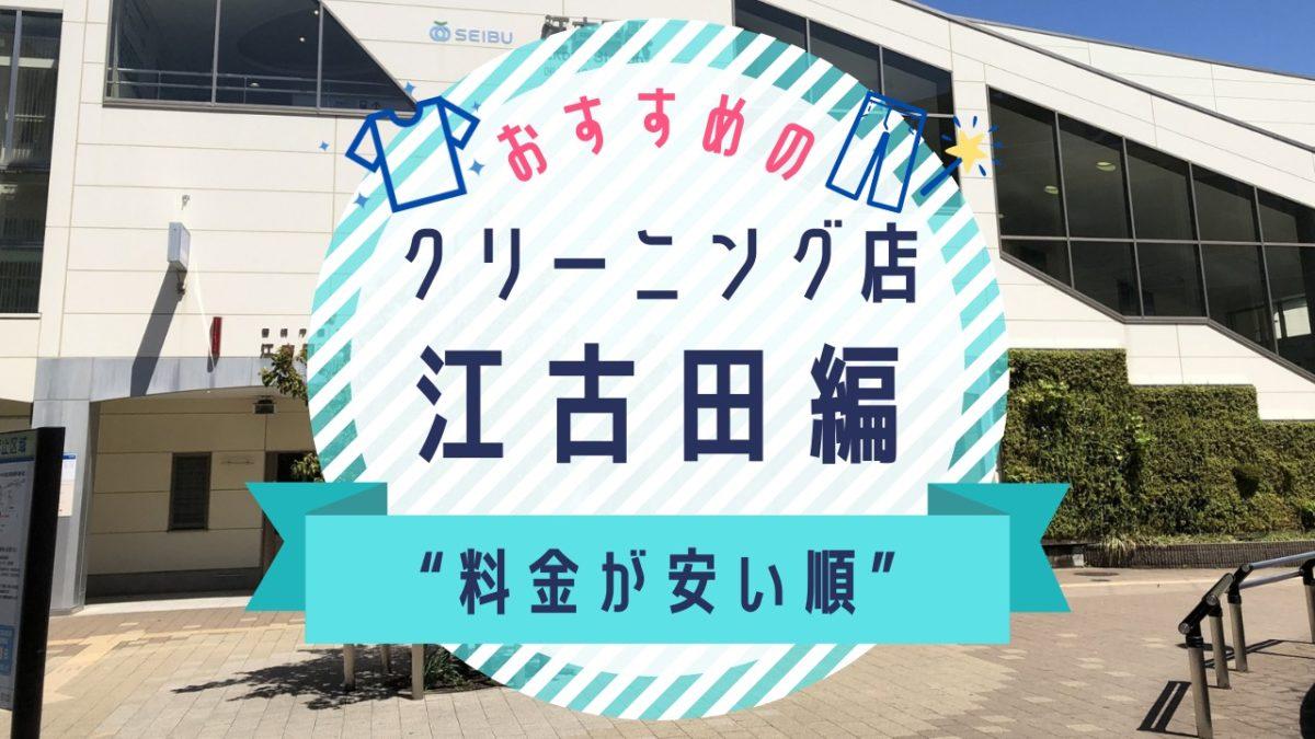 江古田の安いクリーニング店
