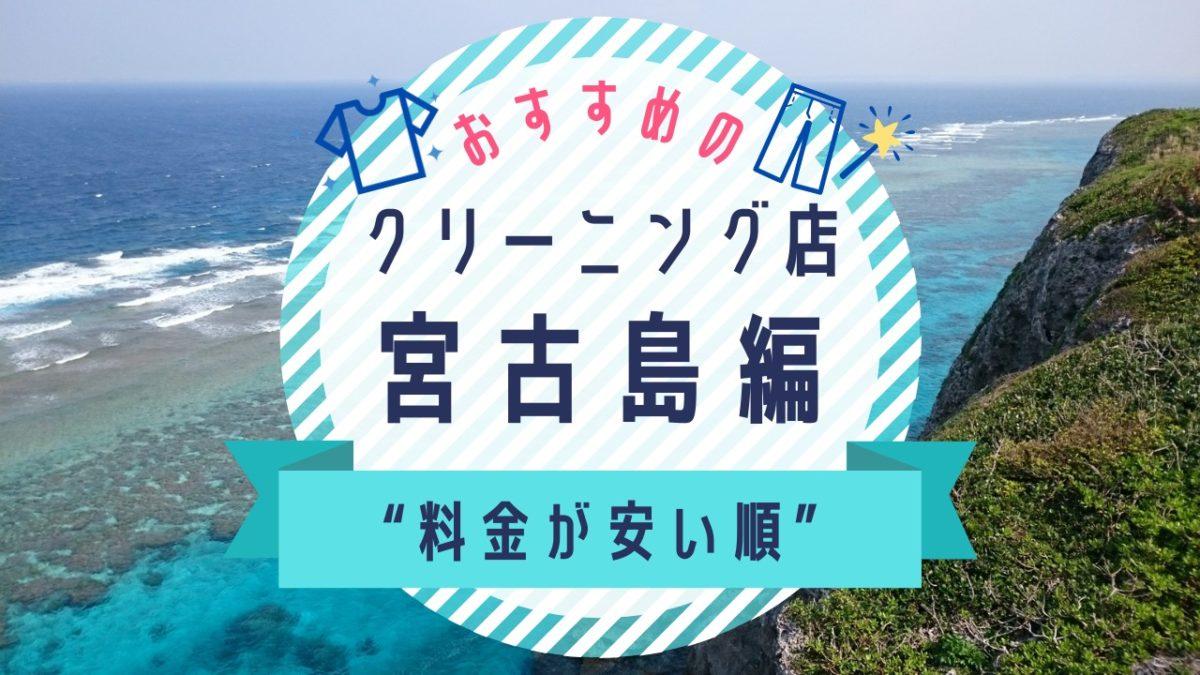 宮古島の安いクリーニング店