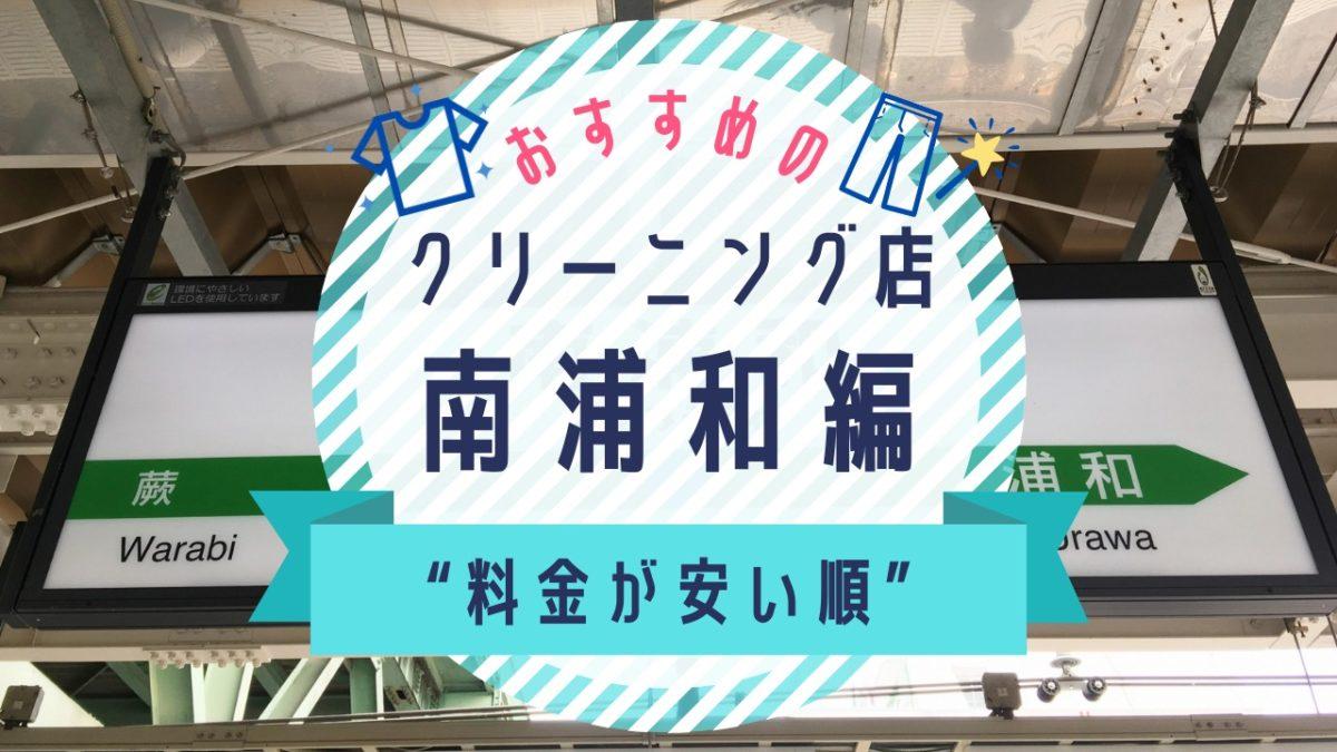 南浦和の安いクリーニング店