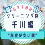 千川の安いクリーニング店