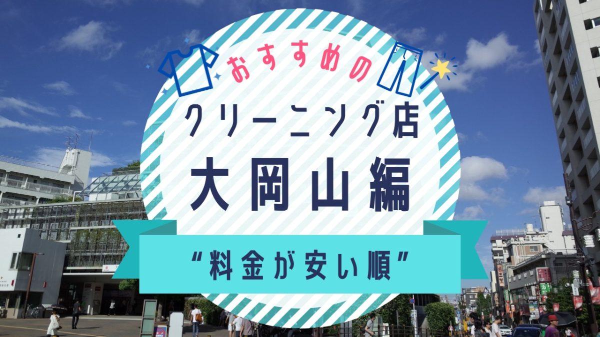 大岡山の安いクリーニング店