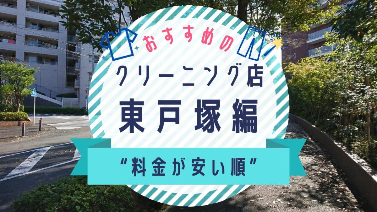 東戸塚の安いクリーニング店