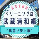 武蔵浦和の安いクリーニング店