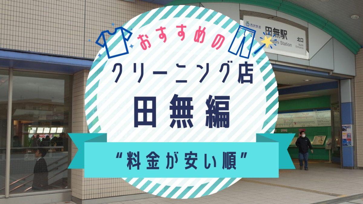田無の安いクリーニング店