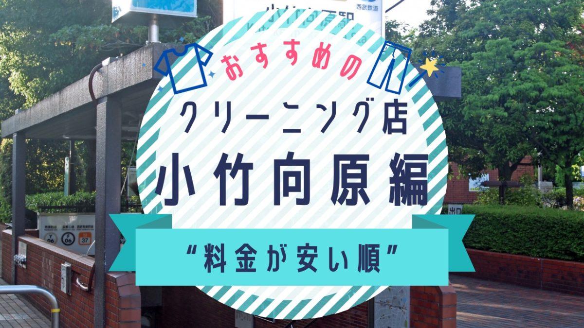 小竹向原の安いクリーニング店