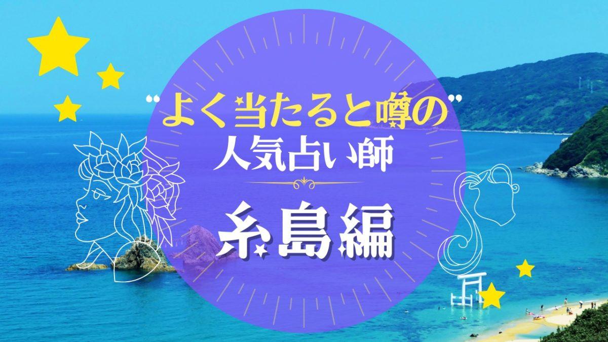 糸島のよく当たる占い師