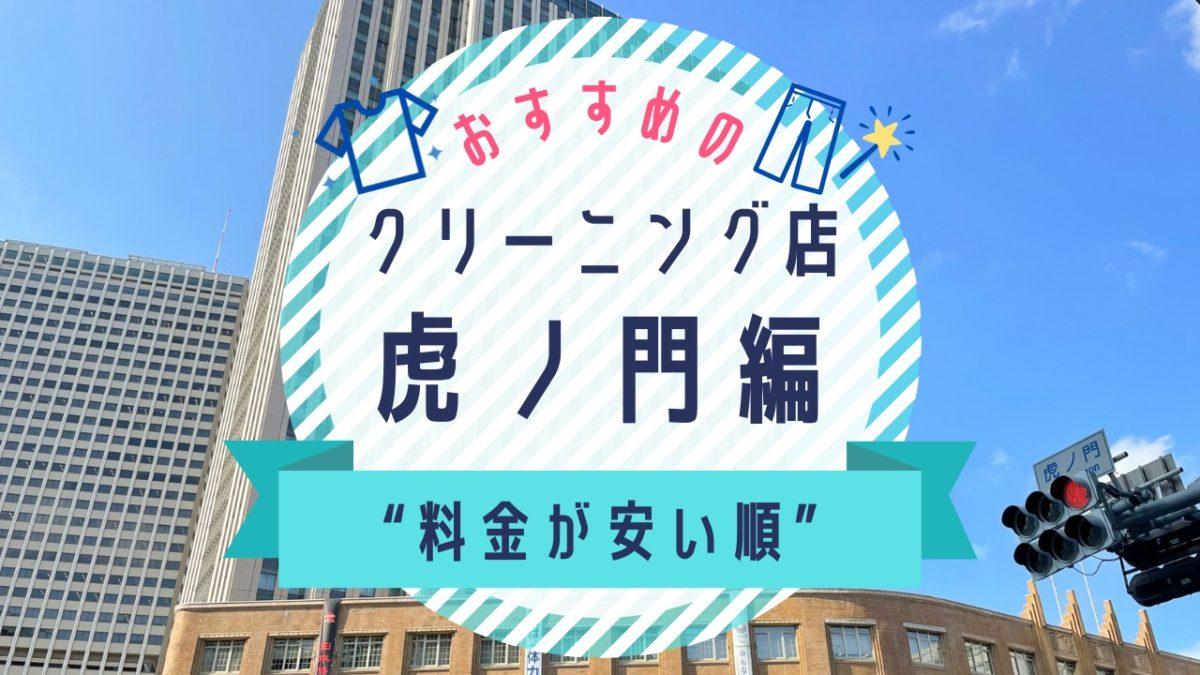虎ノ門の安いクリーニング店