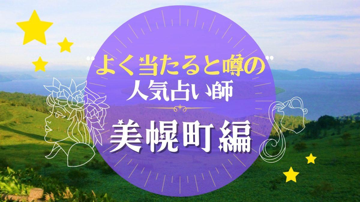 美幌町のよく当たる占い師
