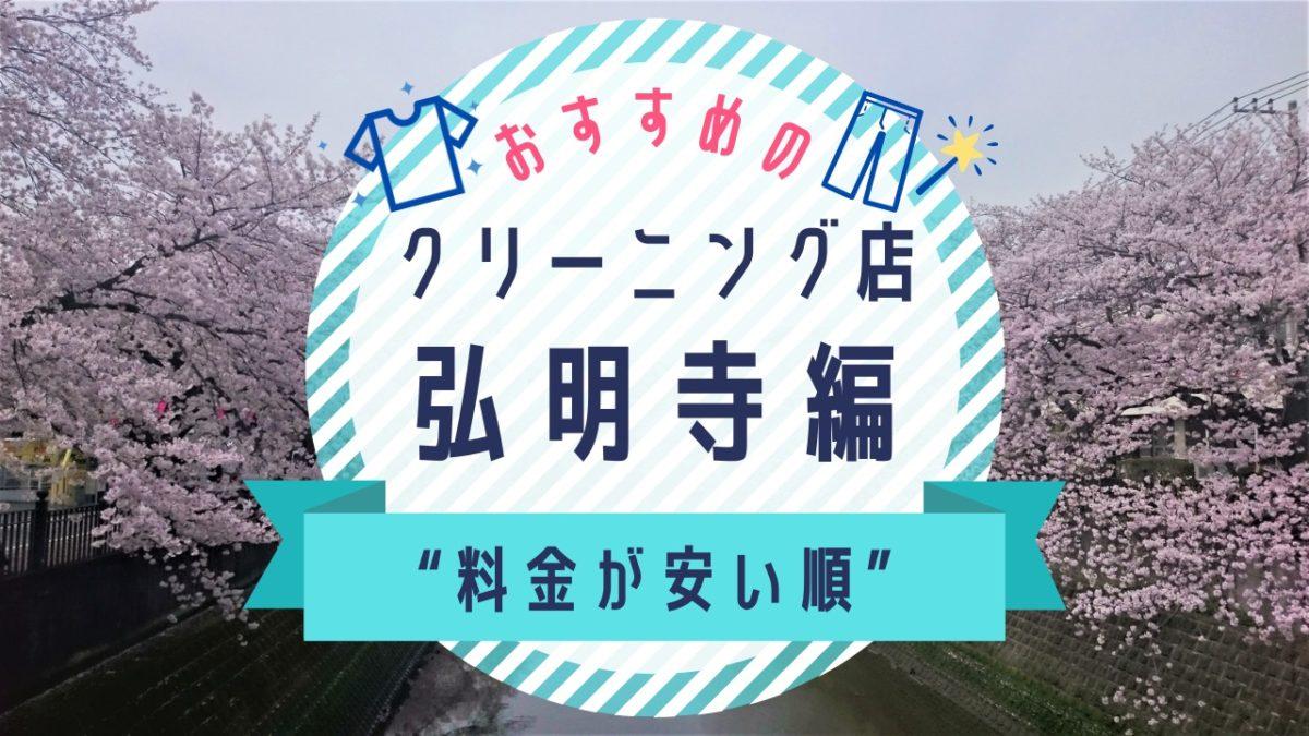 弘明寺の安いクリーニング店