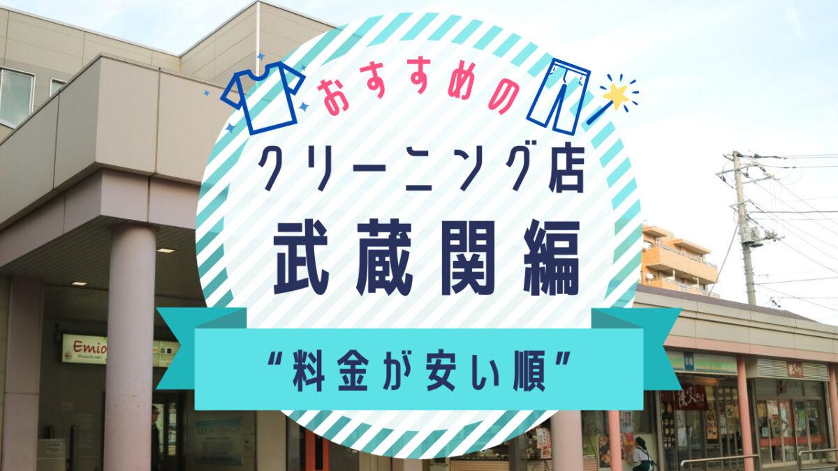 武蔵関の安いクリーニング店