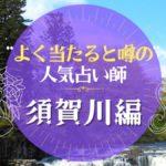 須賀川でよく当たる占い師