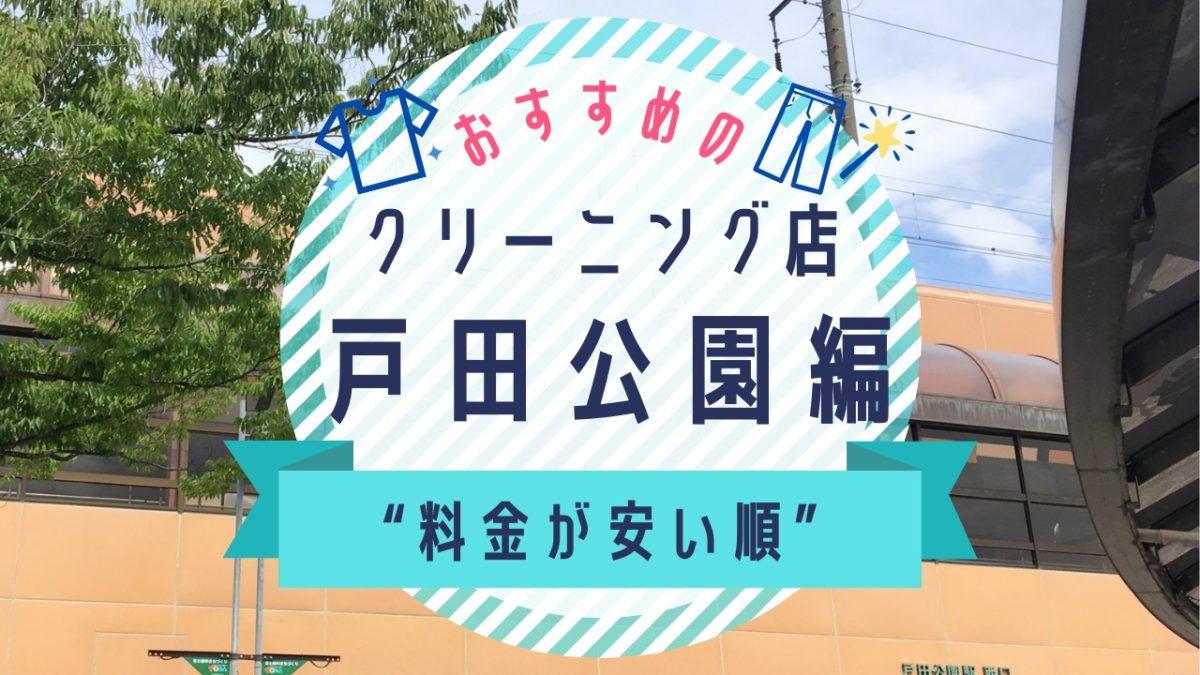 戸田公園の安いクリーニング店