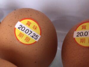 期限切れ 大丈夫 卵 の 賞味 いつまで 生卵やゆで卵の賞味期限切れはいつまで大丈夫?危険な日数も紹介