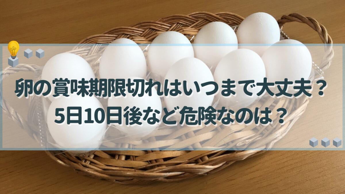 卵 賞味期限切れ