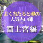 富士宮のよく当たる占い師