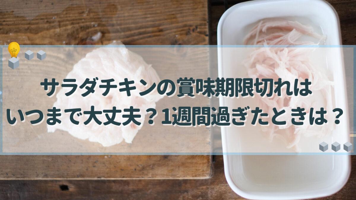 サラダチキン 賞味期限切れ