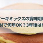 ホットケーキミックス 賞味期限切れ