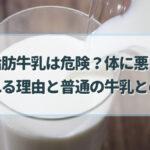 低脂肪牛乳 危険