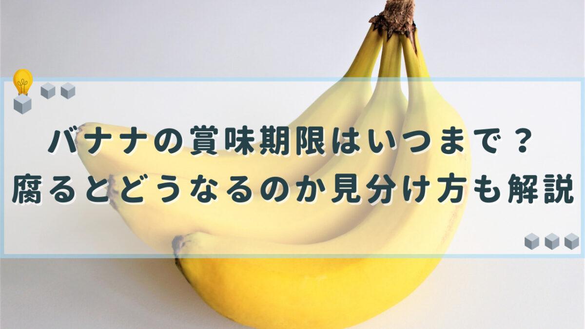 バナナ 賞味期限
