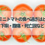 トマト 食べ過ぎ
