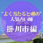 掛川市のよく当たる占い師