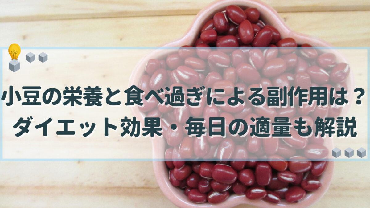 小豆 食べ過ぎ
