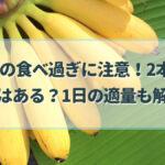 バナナ 食べ過ぎ
