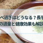 山芋 食べ過ぎ