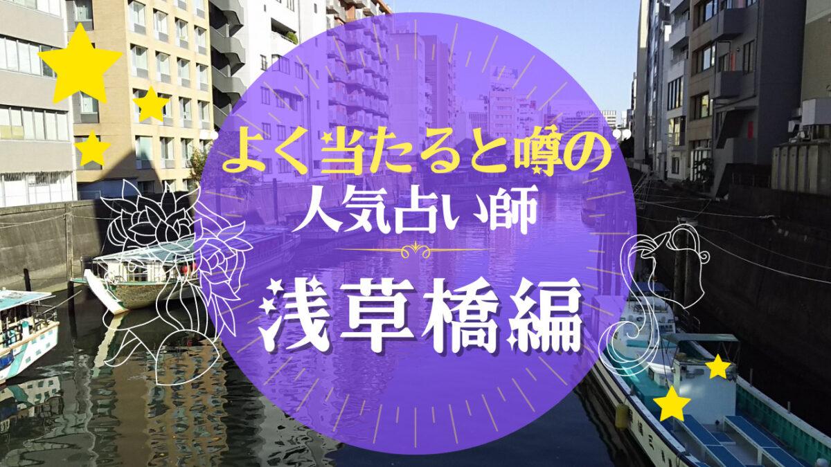 浅草橋でよく当たる占い師