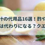 レモン汁 代用