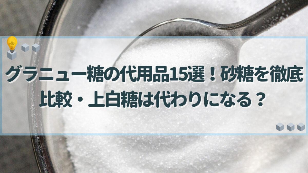 グラニュー糖 代用