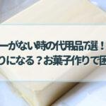 無塩バター 代用