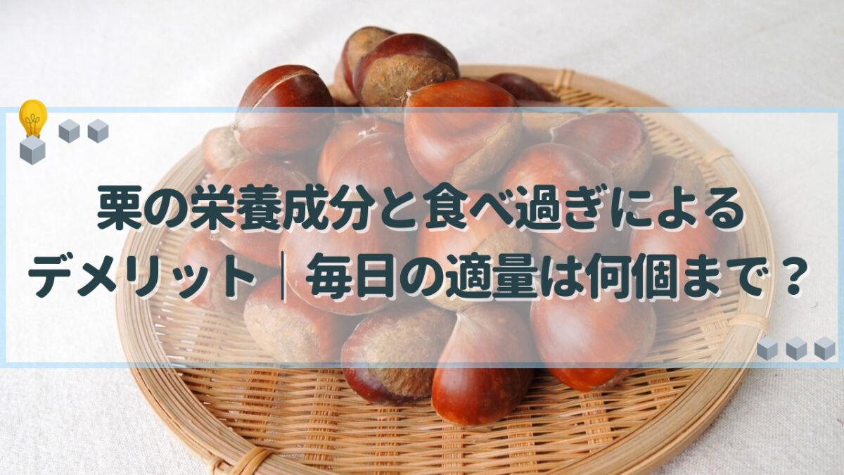 栗の栄養成分と食べ過ぎによるデメリット|毎日の適量は何個まで?