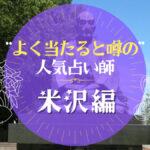 米沢でよく当たる占い師