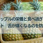 パイナップル 食べ過ぎ