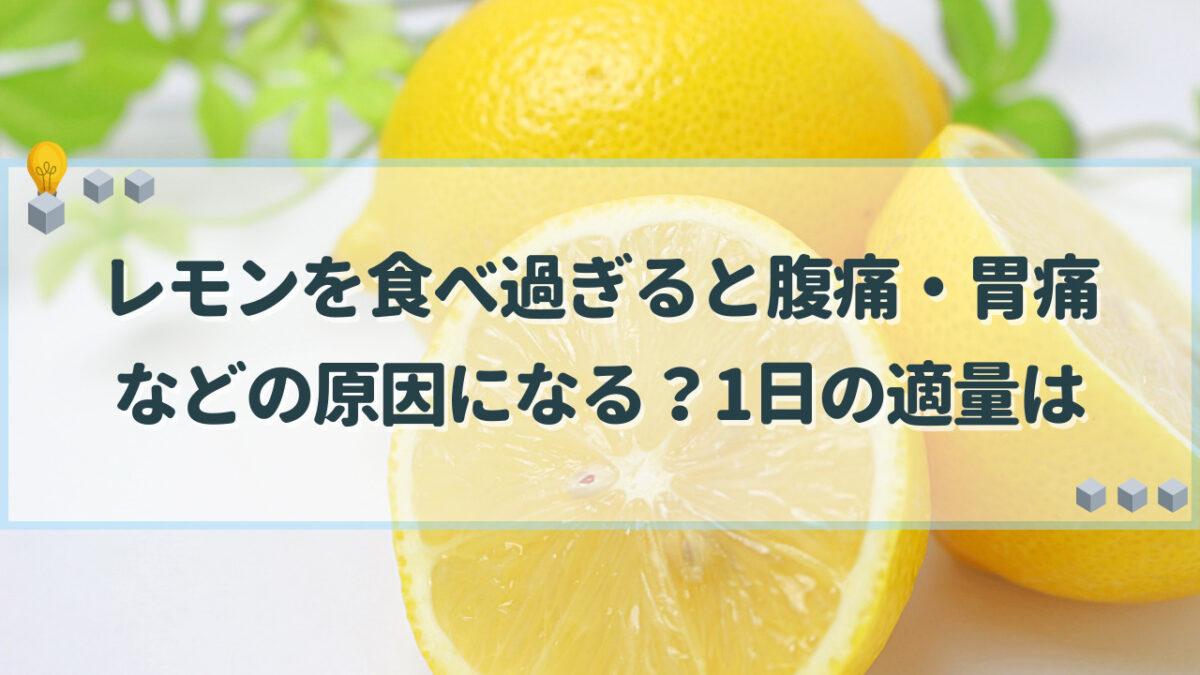 レモン 食べ過ぎ