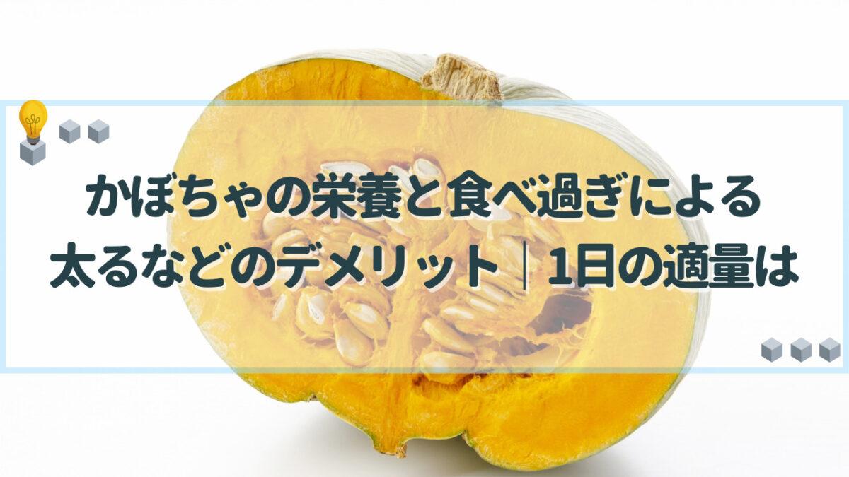 かぼちゃ 食べ過ぎ