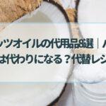 ココナッツオイル 代用