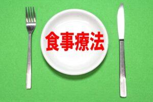 えのき 食べ過ぎ 腎臓