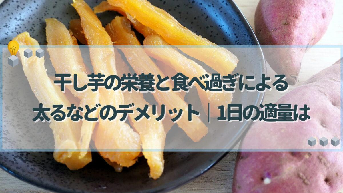 干し芋 食べ過ぎ