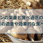 ヤーコン 食べ過ぎ